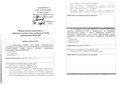 Форма контрольной карты проверки соответствия заявителя (АУЦ).pdf