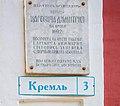 Церковь Цесаревича Дмитрия (табличка).jpg