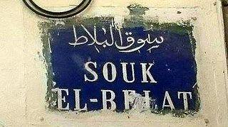 Souk El Blat souq in Tunis, Tunisia