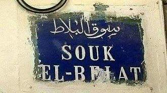 Souks of Tunis - Metal plate at the entrance of souk El Blat