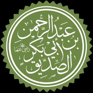 Abdul-Rahman ibn Abi Bakr Companion (Sahabi) of the Prophet