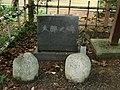 しっぺい太郎二世のお墓? - panoramio.jpg