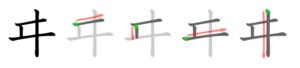 Wi (kana) - Stroke order in writing ヰ