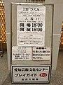 上原ひろみ 入場口 (15374365894).jpg