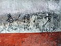 东源康禾仙坑村八角楼20121003 - panoramio (2).jpg