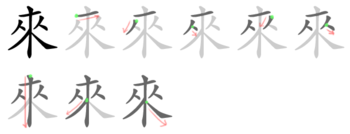 来_來-ウィクショナリー日本語版