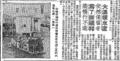 大澳橫水渡 WKYP 19620429.png