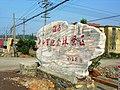 安徽省淮南市上窑国家森林公园风景区 - panoramio - luchangjiang~鲁昌江 (25).jpg