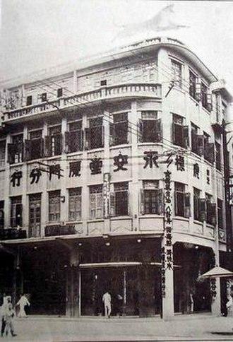 Haw Par Corporation - Image: 廈門永安堂 1930年代