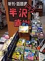 新刊・話題書 半沢直樹 ドラマ 2013 (10666154723).jpg