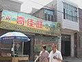 曾经的西固南街2 - panoramio.jpg