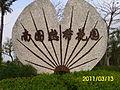 湛江市南国热带花园.JPG