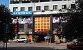 红太阳餐馆 - panoramio.jpg
