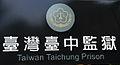 臺灣臺中監獄Logo.JPG