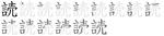 http://upload.wikimedia.org/wikipedia/commons/thumb/b/b0/%E8%AA%AD-jbw.png/150px-%E8%AA%AD-jbw.png