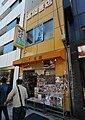 高岡書店神保町店 - panoramio (cropped).jpg