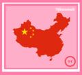 11. Չինաստան.png