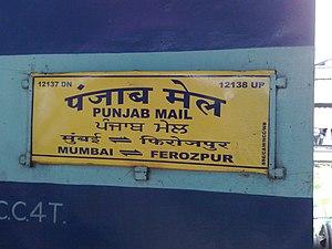 12138 Punjab Mail.jpg