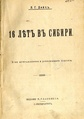 16 лет в Сибири 1906.pdf