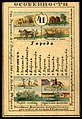 1856. Card from set of geographical cards of the Russian Empire 027.jpg