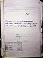1919 год. Списки и регистрационные листы граждан пострадавших от контрреволюции.pdf