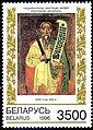 1996. Stamp of Belarus 0213.jpg