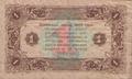 1 рубль РСФСР 1923 года (второй выпуск). Реверс.png