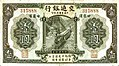 1 Dollar - Bank of Communications (1920) 01.jpg