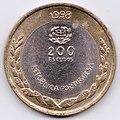 200 эскудо Португалия 1998 год. Реверс.jpg
