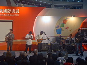 2010TIBE Day3 Hall1 GIO Taiwan Documentary Film Award Ceremony Totem Band.jpg