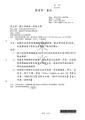 20151030 ROC-EDU 臺教新字第1040149821號書函.pdf