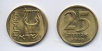 25-Agorot-hatashlag-RJP.jpg