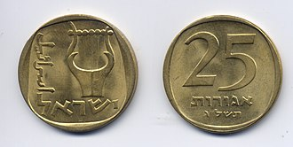 V'Zot HaBerachah - A lyre on an Israeli coin