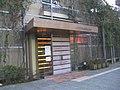 3 Chome Tamagawa, Setagaya-ku, Tōkyō-to 158-0094, Japan - panoramio - nk1974 (1).jpg