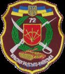 72 ОМБр(2016).png