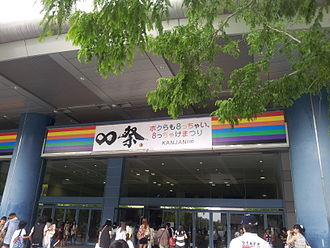 Kanjani Eight - The entrance to the Hasai Bokura mo Hacchai, Hacchake Matsuri at Intex Osaka on August 11, 2012