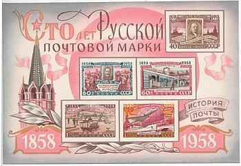 Почтовый блок «Сто лет русской почтовой марки» (СССР, 1958), иллюстрирующий развитие почты в советское время. На поле блока— Московский Кремль