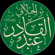 Абдул Кадир Гилани (каллиграфия, прозрачный фон) .png
