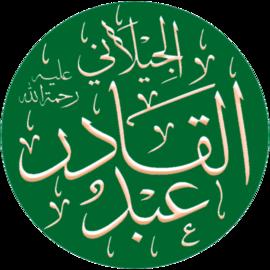 Ibn-Abī-Ṣāliḥ ʿAbd-al-Qādir al-Ǧīlānī