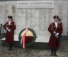 Abkhazia War Monument in Tbilisi (President of Poland visit).jpg