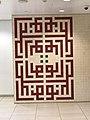 Aghakhan Museum in Canada by Mardetanha (9).jpg