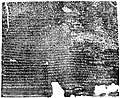 Allahabad stone pillar inscription of Samudragupta.jpg