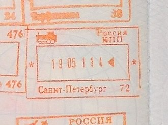 Allegro (train) - Russian passport stamp obtained while travelling on the Allegro