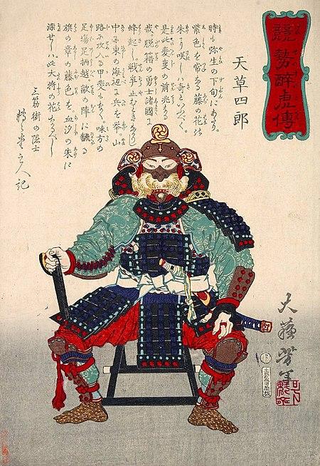 Amakusa Shirō