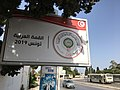 Arab Summit 2019 Billboard.jpg