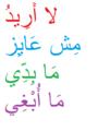 Arapska diglosija 001.png