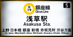 Asakusa Station (Tokyo Metro, Toei, Tobu) - Tokyo Metro Asakusa Station station sign