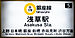 Asakusa Sta. Sign, Ginza Line, Tokyo 130810 1.jpg