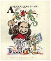 Azbuka Mira Isksstv - А.jpg