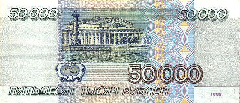Чувак расплатился купюрой в 50000 рублей: teh_nomad